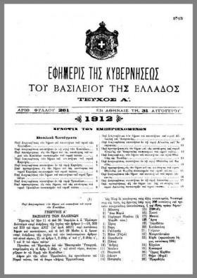 Βασιλικό διάταγμα 1912
